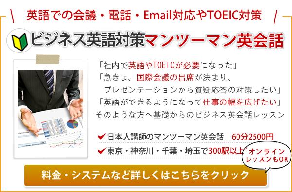 英語での会議・電話・Email対応やTOEICなど基礎からのビジネス英語対策のマンツーマン英会話