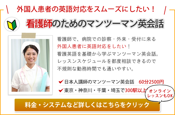 接客英語|看護英語 外国人のお客様を応対するためのマンツーマン英会話レッスン
