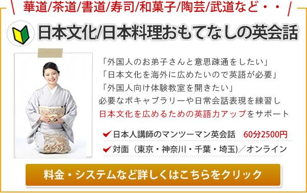日本文化・日本料理でおもてなしの英会話