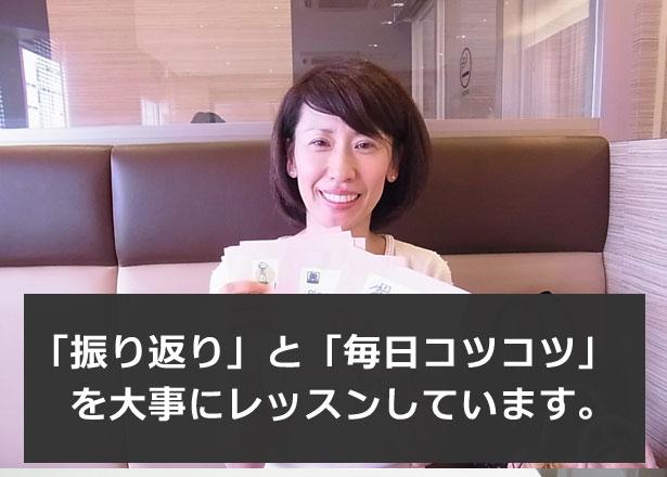 海浜幕張 日本人講師 マンツーマン英会話レッスン