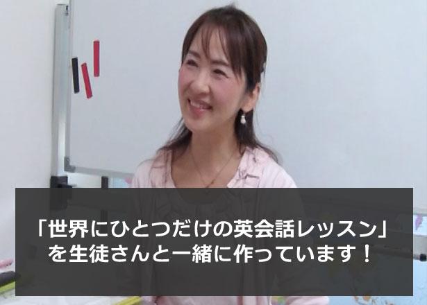 日本人講師に習う英会話レッスンとは