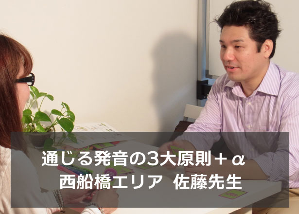西船橋 英会話レッスン 日本人講師に習う英会話レッスンとは