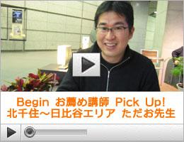 英会話ビギンお薦め 日本人講師 ピックアップ