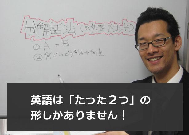 新宿 英会話レッスン 日本人講師に習う英会話レッスンとは