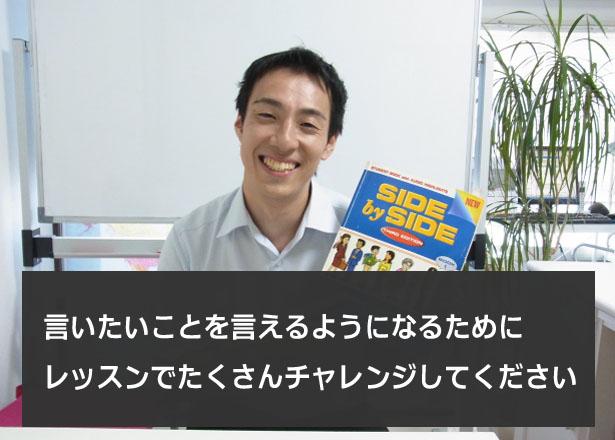 池袋 英会話レッスン 日本人講師に習う英会話レッスンとは