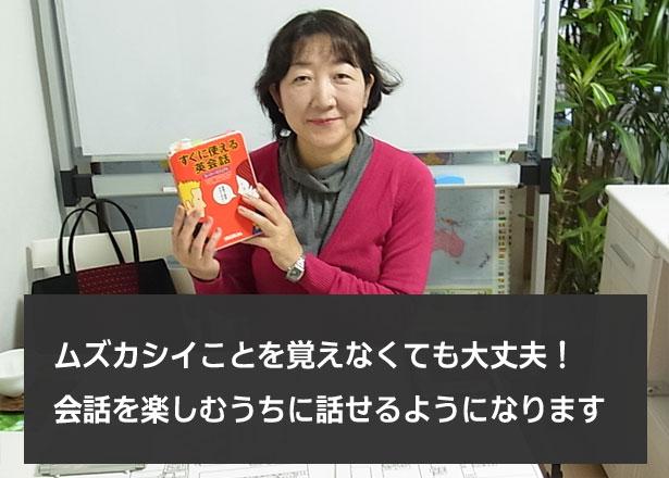 蒲田 英会話レッスン 日本人講師に習う英会話レッスンとは