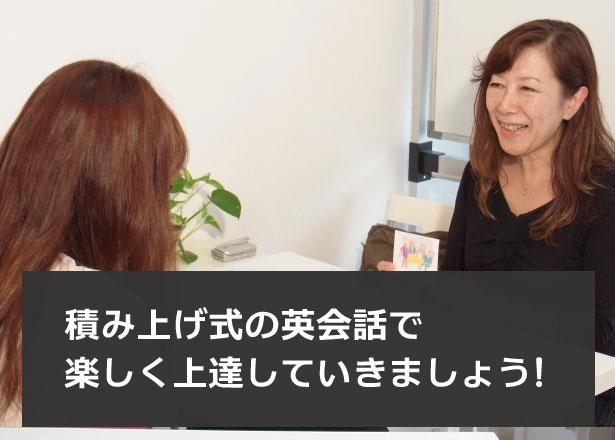 北千住 英会話レッスン 日本人講師に習う英会話レッスンとは