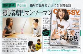 東京都の優良英会話スクールとして雑誌に取り上げられました