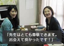 尊敬できる英語の先生に出会えてよかったです!
