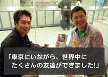 東京にいながら、facebookで世界中に たくさんの友達ができました