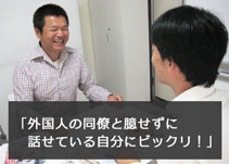 外国人の同僚と臆せずに英語で話せている自分にビックリ!