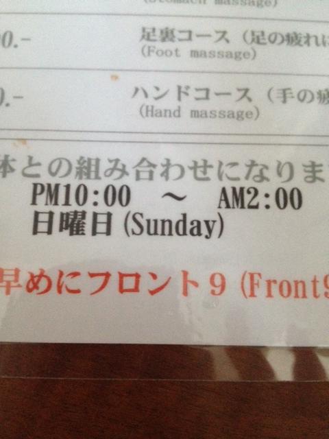 ホテルでみつけた、間違い英語表記