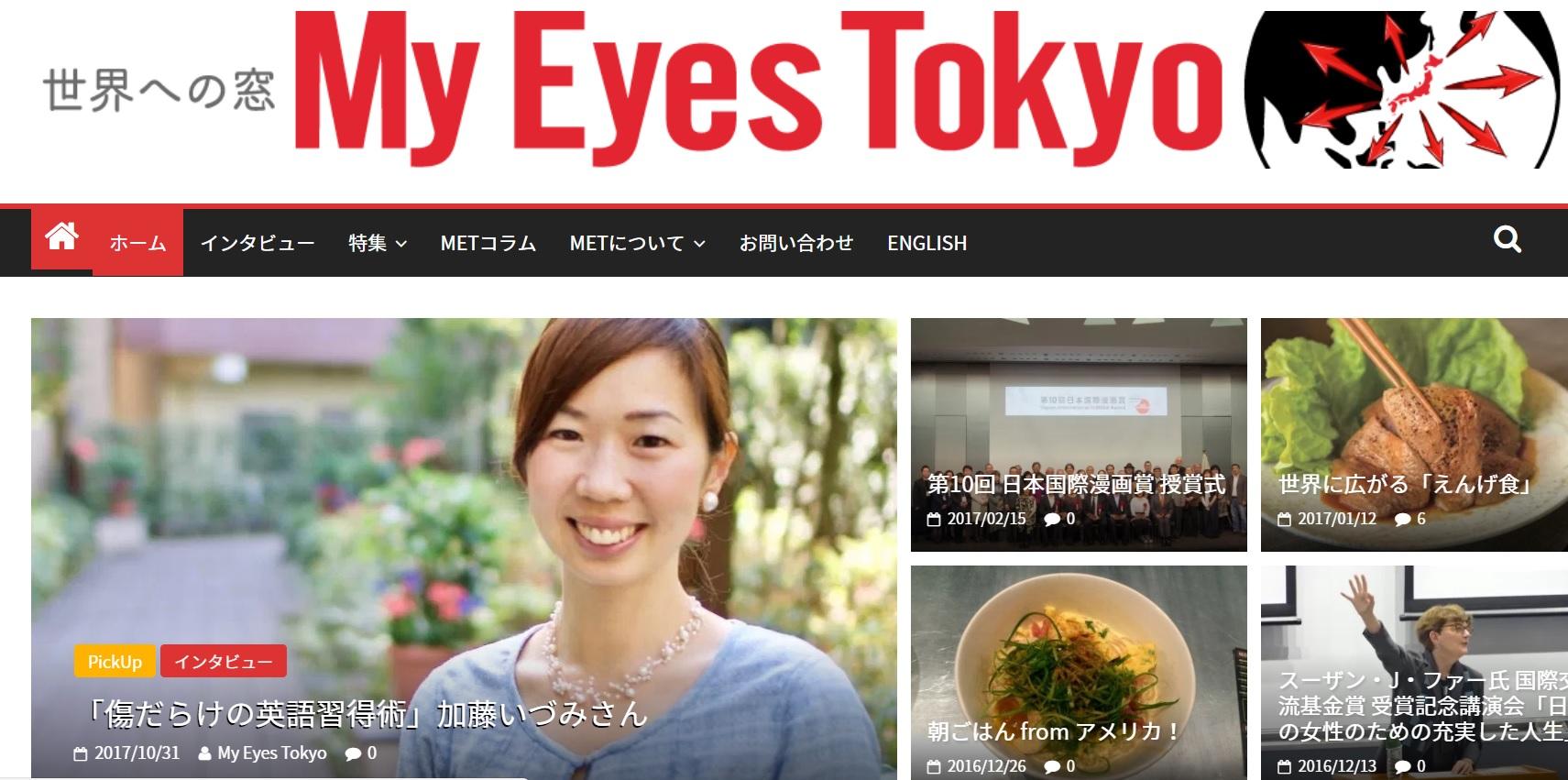 東京を海外に発信するメディア「My Eyes Tokyo」様に代表の加藤が取材を受けました