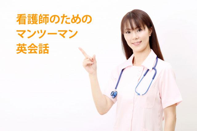 看護師の英会話レッスン | 病院の診察/外来/受付で外国人患者に英語対応