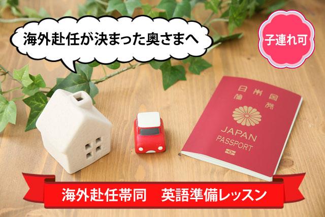 海外赴任帯同 英語準備レッスン
