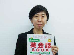 マンツーマン英会話 | 新宿,代々木,原宿 | 日本人講師 ひろこ先生