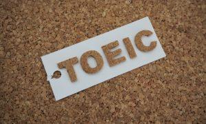 【TOEIC対策@新宿】550点→720点までスコアアップが目標。ビジネス英語も学びたい
