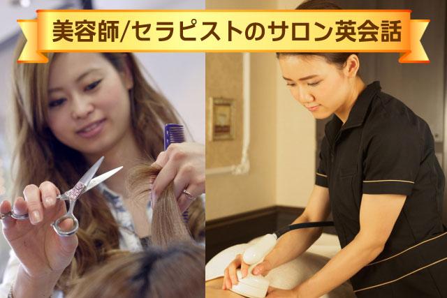 美容師/セラピストのサロン英会話