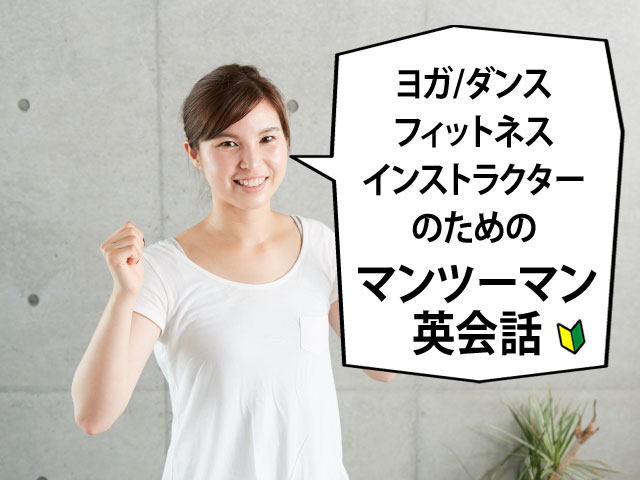 ヨガ/ダンス/フィットネスインストラクターのためのマンツーマン英会話