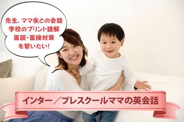 インターナショナルスクールママの英会話