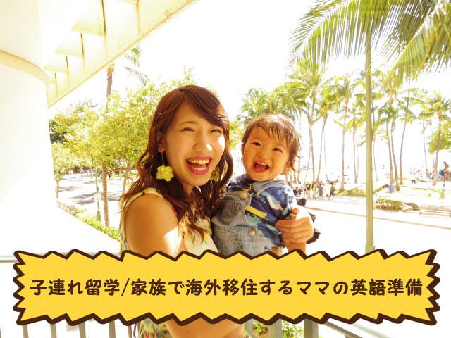 子連れ/親子で留学・海外教育移住のためのママの英語準備