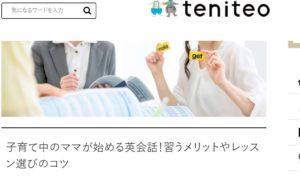 就学前の子どもがいるママの為のWEBマガジン「teniteo」さんに弊社の「子連れ英会話レッスン」が紹介されました。
