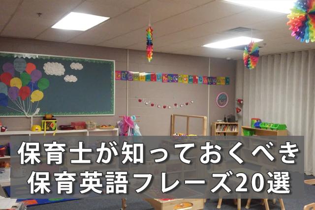 保育英語20選