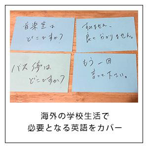 海外赴任帯同前英語準備レッスンイメージ(2)