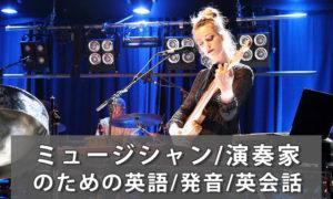【ミュージシャンのための英語】発音指導&英会話レッスン