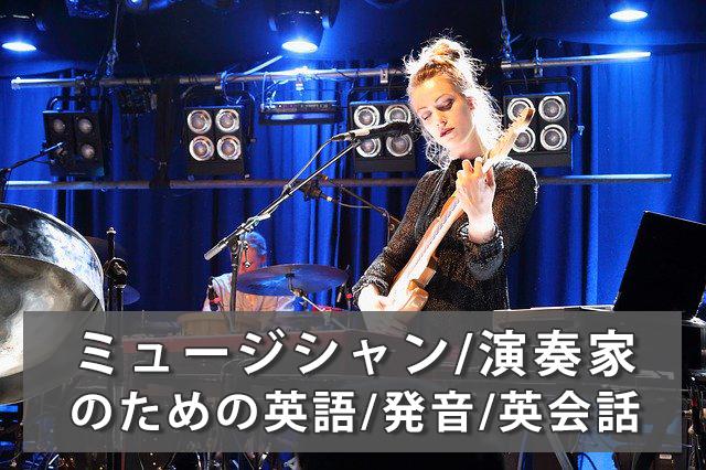 ミュージシャンの英語