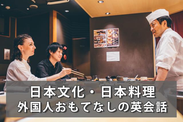 日本文化でおもてなしの英会話