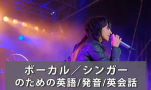 【ボーカル/歌手のための英語】発音指導&英会話レッスン