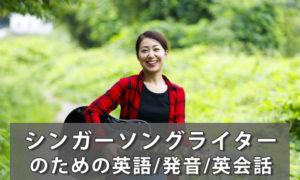 【シンガーソングライターのための英語】発音指導&英会話レッスン