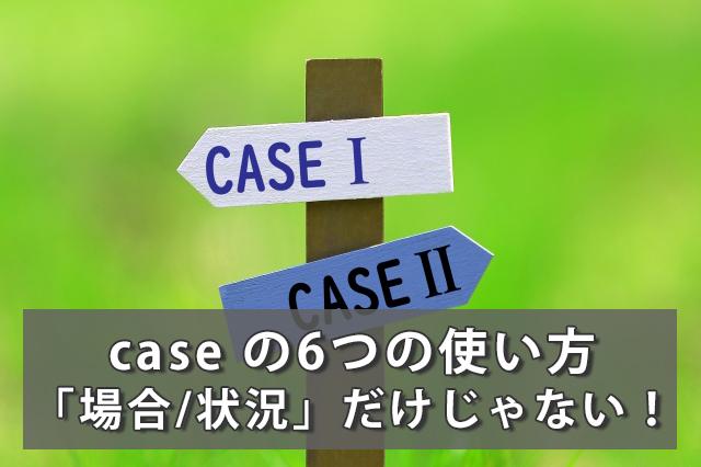 case の6つの使い方