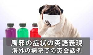 風邪の症状の英語表現と海外の病院での英会話ダイアローグ