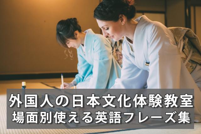外国人向け体験教室の場面別使える英語フレーズ集【会話例とおもてなしポイント解説付】
