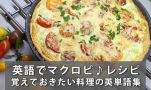 英語でマクロビ♪豆腐を使った夏野菜キッシュの英語レシピ