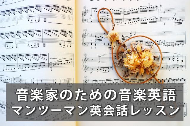音楽家のための音楽英語レッスン|発音矯正/歌詞添削/基礎英会話