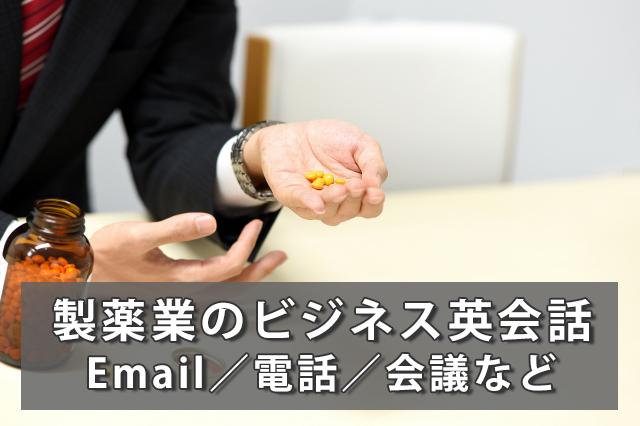 製薬業の英会話|英文Email/海外との電話/プレゼンや営業英語準備など