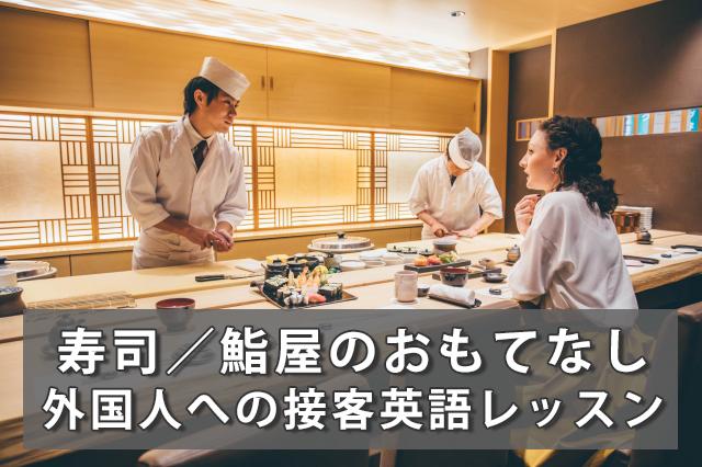 寿司/鮨屋で外国人客をおもてなすための英語レッスン