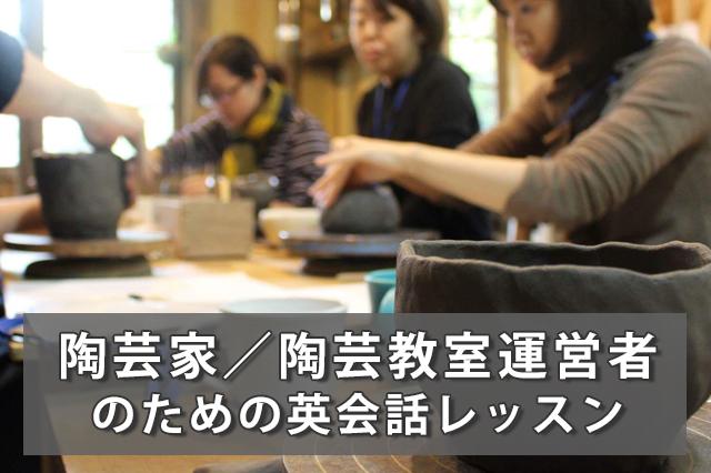 陶芸家/陶芸教室運営者のための英会話レッスン