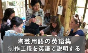 【保存版】陶芸を英語で?陶芸用語の英語集/制作工程を英語で説明する方法