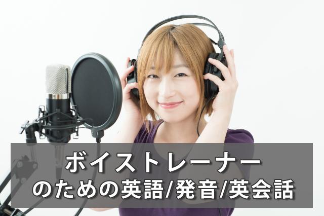【ボイストレーナーのための英語】発音指導&英会話レッスン