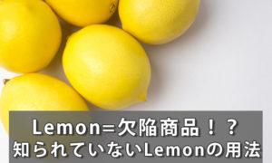 lemonには「欠陥商品」という英語訳が?知られていないLemonの用法