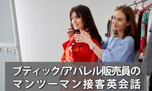 ブティック/アパレル販売員のためのマンツーマン接客英会話