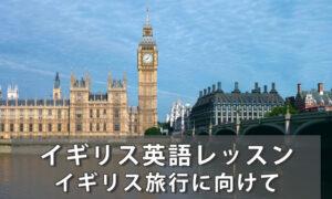 イギリスに住む娘を訪ねに~イギリス英語英会話レッスン
