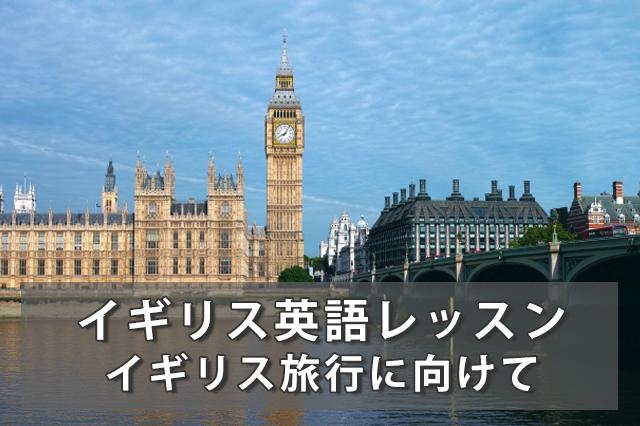 イギリスに住む娘を訪ねに~イギリス英語の英会話個人レッスン